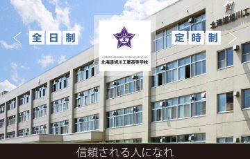 北海道旭川工業高等学校