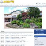 旭川市立嵐山中学校