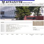 旭川市立愛宕中学校