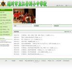 旭川市立江丹別中学校