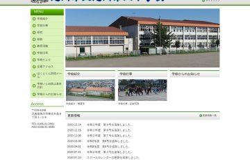 旭川市立第三小学校