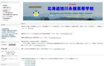 北海道旭川永嶺高等学校