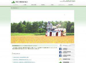 東旭川農業協同組合