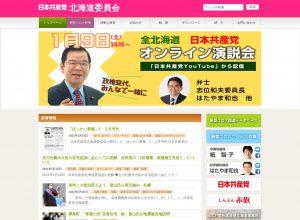 日本共産党 北海道委員会