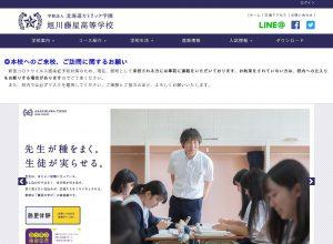 旭川藤星高等学校