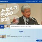 立憲民主党北海道総支部連合会