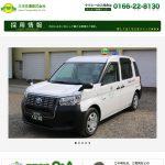 三王交通株式会社