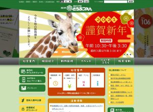 旭川市動物園